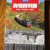 買ってよかった、鉄道貨物協会刊「貨物時刻表」