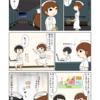 3人目の看護師