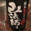 【日本最辛口級】山法師、純米 爆雷辛口 弐拾八生原酒の味。【日本酒度+28】