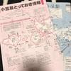 小豆島編   エンジェルロード