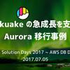AWS Solution Days 2017「第2回 Aurora 事例祭り」で発表をしてきた