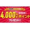 DMM競輪リニューアル記念-2021/8/31まで新規登録で4000円ポイント分プレゼント!!