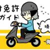 原付免許取り方ガイド・埼玉版!!実際に受験して気付いたことなど。