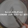 【STEAM CREAM(スチームクリーム) レビュー】高保湿でいい匂いのプレゼントにぴったりなハンドクリーム