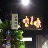 盛岡さんさ踊り⑤『まんが日本昔ばなし』にも登場した「さんさ」と「岩手」発祥の地。近年は大学生が熱い!
