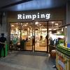 タイ系スーパーマーケット - リムピン(Rimping) - (ビエンチャン、ラオス)
