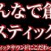 【第3回アコパラ】エントリー受付開始!!出演者募集中です!!