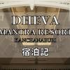 カンチャナブリ【デヴァ マントラ リゾート】川の流れと緑の静寂があるホテル
