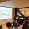 「デザイナーの放課後 #1 サービスを成長させるデザイナーとは?」開催レポート!