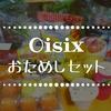 oisix(オイシックス)のおためしセットを一人暮らし女子が実際に使ってみた感想【口コミ・レビュー】