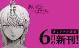 【6月12日刊行】オリジナル連載の単行本が発売中!