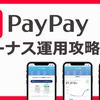PayPayボーナス運用の攻略法。月曜日の後出し投資と米市場開場前のアービトラージ投資