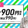 LINEMO。ミニプラン。3GB月990円