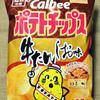 カルビー ポテトチップス 牛たんしお味