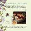 【3日間限定】6/25.26.27はフラウ高松店へ行こう!