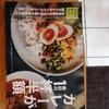 TOKYO MIX CURRY 三軒茶屋 アプリ注文 テイクアウト専門店