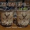 516食目「2019年4月 天神にオープンしたばかりのTHE ALLEY(ジ アレイ)でタピオカミルクティ」ところで「タピオカ」ってなに!?