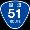 No.139 国道51号