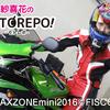 紗喜花のモトレポ!#7 Ninja150RRでミニバイク最高速アタックイベントMAXZONEmini第2戦に参戦!【動画あり】