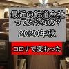 最近の鉄道会社ってどうなの?就職・転職【2020年秋コロナ禍】
