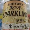 SUNTORY 天然水 SPARKING 限定「無糖ジンジャー」を飲む! 全種類制覇したぞ! 飲みやすさランキング