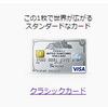 三井住友VISAカードのポイント還元率をカード毎に算出!1ポイント5円分の使い道や交換商品でお得を解説!