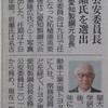 岩瀬隆広さんが愛知県公安委員長に - 2020年7月とおか