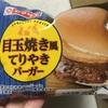 ヤマザキ  目玉焼き風てりやきバーガー 食べてみました