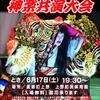 みさと町民文化祭前夜祭 神楽共演大会