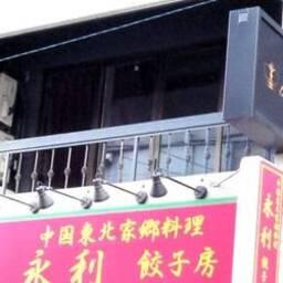 中国東北家郷料理 永利 西口店