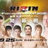 【9月25日】RIZIN無差別級トーナメント開幕戦!勝敗予想!