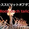【緊急告知】Poland Wroclaw Opera Balletオーディション