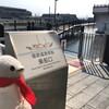 ペンギンも留学だ!遣唐使船で中国へGO!(早春の奈良の旅その2)(158)