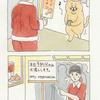 ネコノヒーのクリスマス・イブ「チキン」