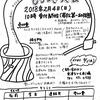 2/4 新春恒例!餅つき大会