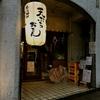 【今週のうどん58】 うどん酒場でべそ (東京・高円寺) おろししょうゆ + 舞茸天 + ハートランドビール + 和製ハイボール