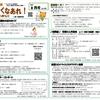月刊☆子育て情報紙「おおきくなあれ!」2021年6月号