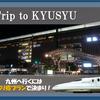 【レビュー】九州へ新幹線で行くなら絶対に『バリ得プラン』がオススメ!