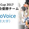 Imagine Cup2017 優勝チームの東大院生に聞く、Imagine Cupの魅力とは?!