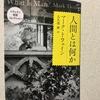 ラプラスの悪魔【読書感想文】『人間とは何か』マーク・トゥエイン/角川文庫