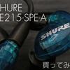 【前編】SHUREのSE215 Special Edition買ってみた。