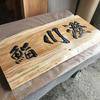 木製看板 梱包 発送