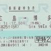 こだま825号 新幹線特急券