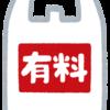 """レジ袋有料化で日本人の""""過剰サービス好き""""が無くなればいい"""