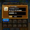 星ドラ日記 2017/07/27