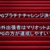 【SPGプラチナチャレンジ決行】海外出張者はマリオットよりSPGの方が達成しやすい?
