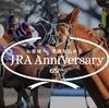 【競馬】JRAアニバーサリーでお得に馬券を楽しもう。