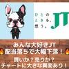 【JT】配当落ちで株価2,000円割れ!株価チャートはどうなった?