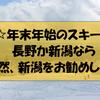 年末年始のスキーに車で行くなら長野!ではなく新潟がおススメ!その理由を解説☆
