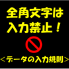 【Excel小技】セルへの全角文字の入力を禁止したい(データの入力規則編)
